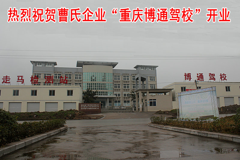 曹冬蓉与重庆博通汽车驾驶培训有限公司